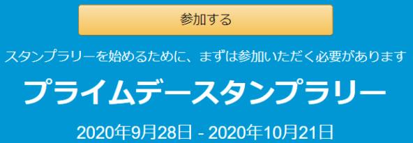 Amazonプライムデースタンプラリー2020にエントリーする方法.png