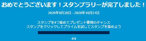 Amazonプライムデースタンプラリー2020達成しました.png