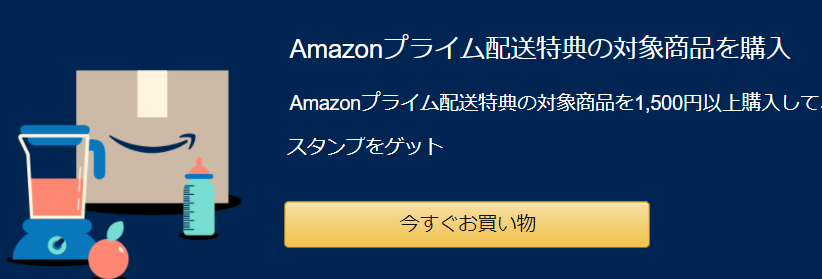 Amazonプライム配送特典の対象商品を購入.png