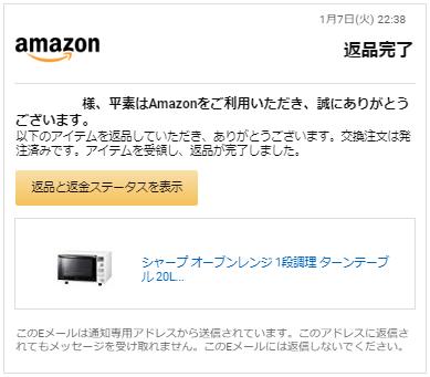 Amazon返品方法、交換手順、送料、カスタマーサービスに電話など.png