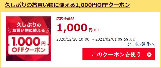 久しぶりのお買い物に使える1000円OFFクーポン!楽天市場全店対象、ログインしてみて!