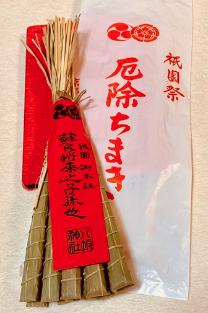 ちまき20190729.png