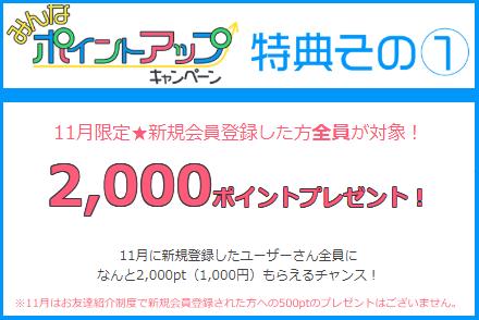 ちょびリッチ11月限定!新規登録で2000P貰う方法【友達紹介】