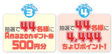 ちょびリッチキャンペーン3と4.png