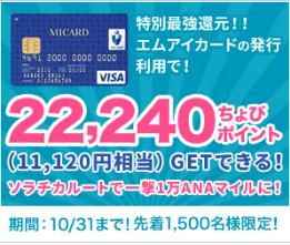 エムアイカード発行だけで11,120円貰える(1,000円利用)ちょびリッチ経由