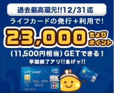 【最高還元】ライフカード発行・5,000円利用で11,500円・ちょびリッチ経由