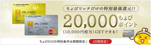JALカード(MASTER) 発行すれば20,000P(10,000円相当)ちょびリッチ経由【特別最高条件】
