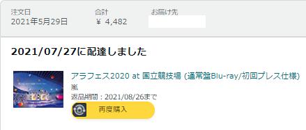 Amazonの予約商品の価格保証って何?CD、DVDの予約はAmazonがオススメな理由。