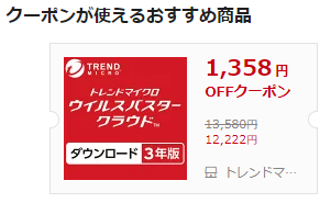 ウイルスバスタークラウド(3台3年版+2か月無料)が20倍+1358円オフ!トレンドマイクロ公式ショップ楽天市場店