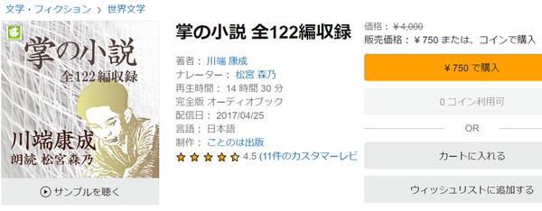 オーディブル会員(無料お試しの方も含む)は750円で買えます.png
