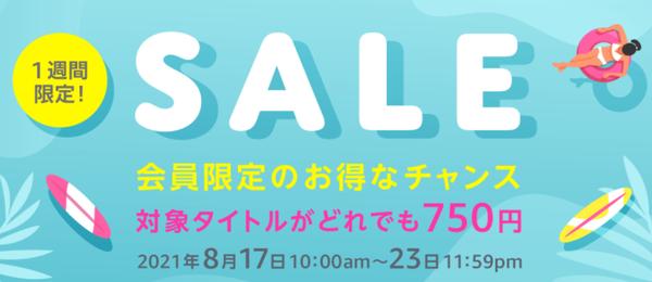 セール!オーディブル会員(無料お試し会員含む)なら750円で本が買える