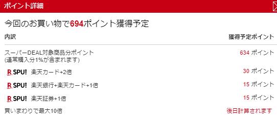 【ポイント40%還元】アルカリイオンの水 2L×9 送料無料!楽天スーパーDEAL