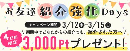 ゲットマネー入会キャンペーン!登録で3000P貰えます【4日間限定】