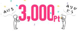 ゲットマネーに登録で3000P貰える!4日間限定.png