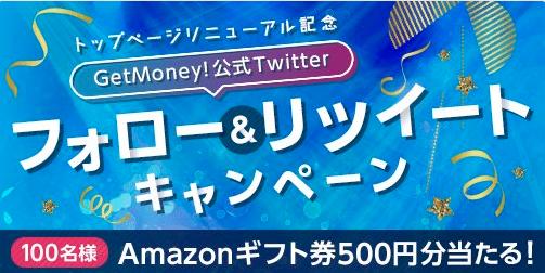 Amazonギフト券500円当選!ゲットマネーのフォロー&リツイートキャンペーン