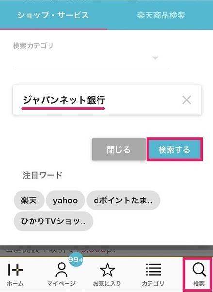 ジャパンネット銀行をハピタス経由で発行する方法1.png