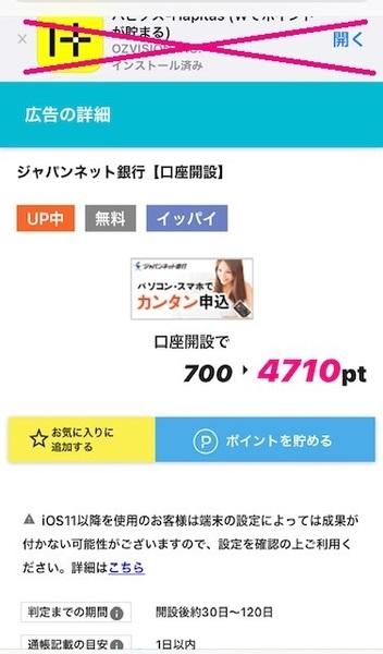 ジャパンネット銀行をハピタス経由で発行する方法2.jpg