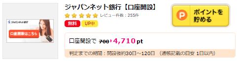 ジャパンネット銀行口座開設。ハピタス経由でお得に4710円貰える.png