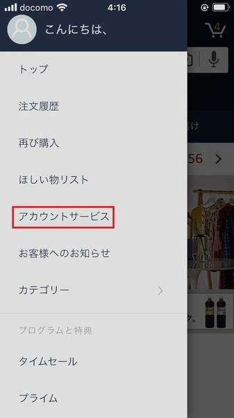 超簡単!スマホのカメラでAmazonギフト券配送タイプをアカウント登録する方法