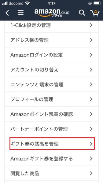 スマホからAmazonギフト券を登録する方法1.PNG