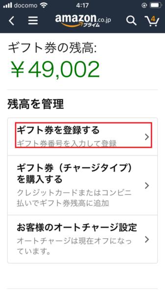 スマホからAmazonギフト券を登録する方法2.PNG