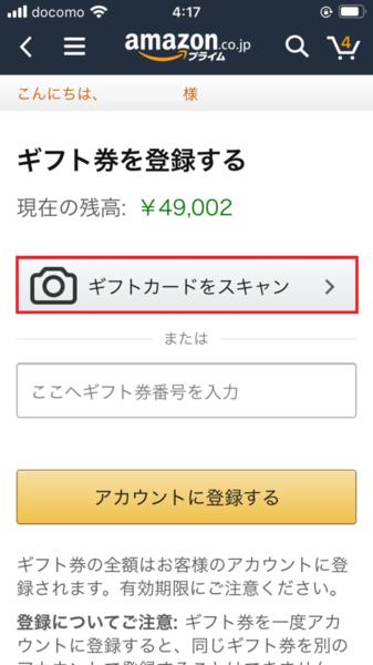 スマホからAmazonギフト券を登録する方法3.PNG