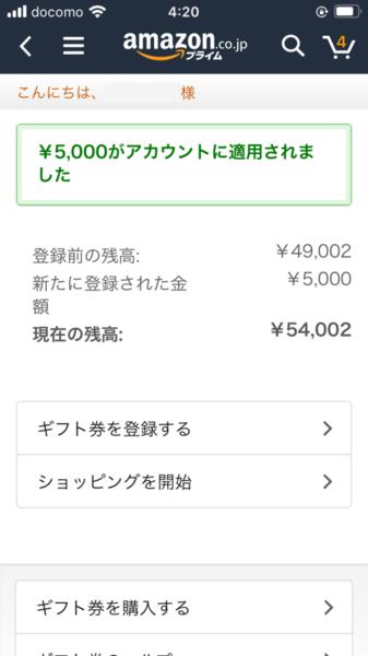 スマホからAmazonギフト券を登録する方法6.PNG