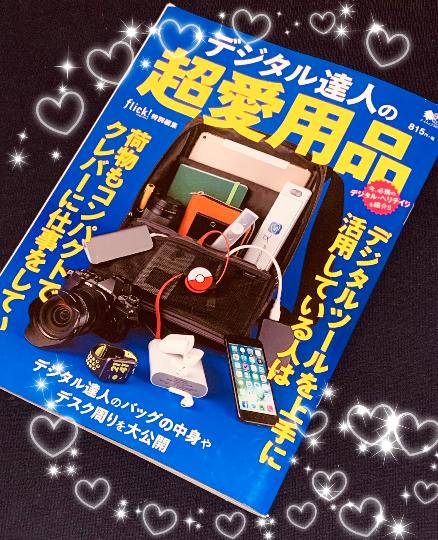 デジタル達人の超愛用品がKindle Unlimitedで0円で読めた件