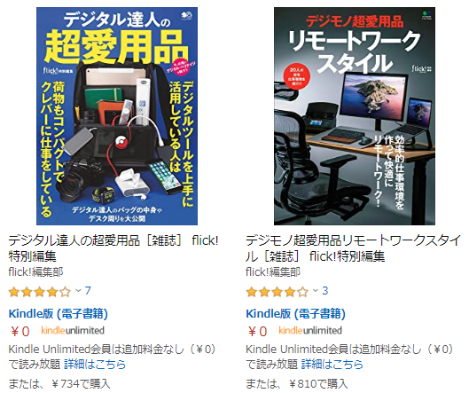 デジモノ超愛用品リモートワークスタイルがKindle Unlimitedにあった.png