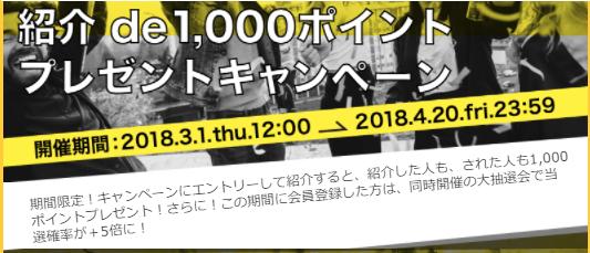 ハピタス新規入会キャンペーン※お得※入会で1,000P