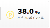 ハピタス2019年10月友達紹介・ハピフレポイント率38%♪ありがとう