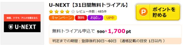 ハピタスからU-Next登録がお得。9月は入会特典1000円.png