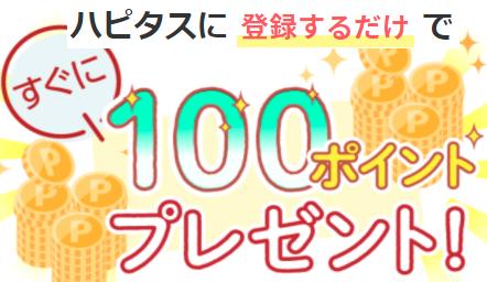 ハピタス5月も新規入会キャンペーンで1000円プレゼント(登録ですぐに100円、利用で900円)