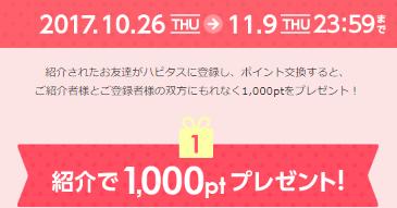 ハピタス入会キャンペーン1000P!11月9日まで!紹介者も登録者ももれなく貰える