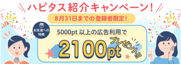 ハピタス入会キャンペーン2021年8月.png