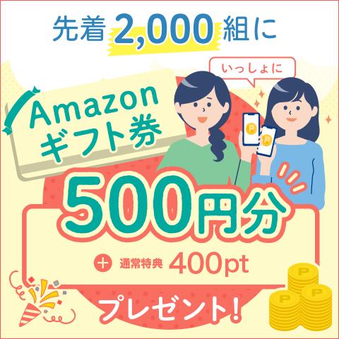 ハピタス入会キャンペーン3月.png