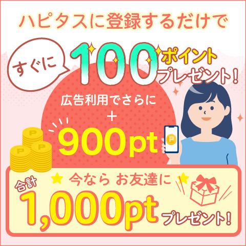 ハピタス入会キャンペーン4月.png