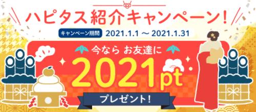 ハピタス入会キャンペーン!登録で2021円貰う方法【完全版】