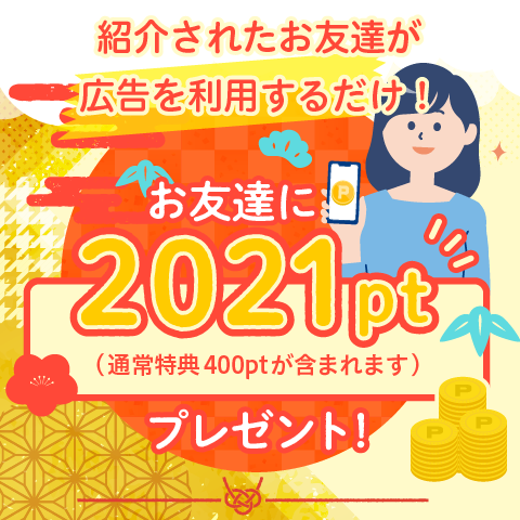 ハピタス紹介キャンペーン2021円貰える.png