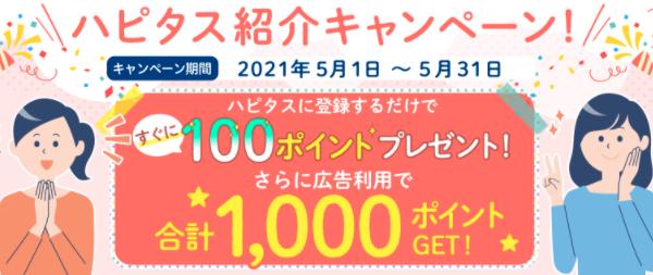 ハピタス紹介キャンペーン2021年5月.png