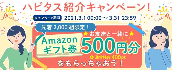 ハピタス3月の紹介キャンペーン。先着2000名Amazonギフト券500円&入会特典400円