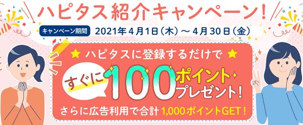 ハピタス4月の紹介キャンペーン。登録で即100円!利用で900円