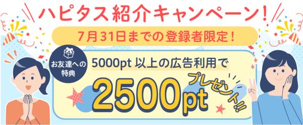 ハピタス新規登録キャンペーン、入会特典2500円を貰う方法