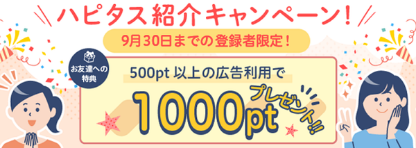 ハピタス9月新規登録キャンペーン、入会特典1000円が貰える
