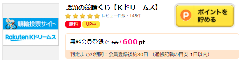 Kドリームス、ハピタス新規登録の方は無料会員登録で2600円貰える!