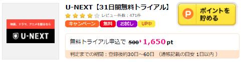 ハピタス経由でU-next無料お試しで1650円貰える.png