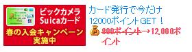 ビックカメラSuicaカード発行で6,000円にアップ中!ちょびリッチ経由