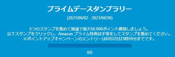 プライムデースタンプラリー2021年Amazon2.png