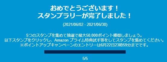 プライムデースタンプラリー2021年Amazon3.png