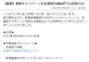 【至急】プリぽんの入会特典が2月28日15時で終了しますよ!